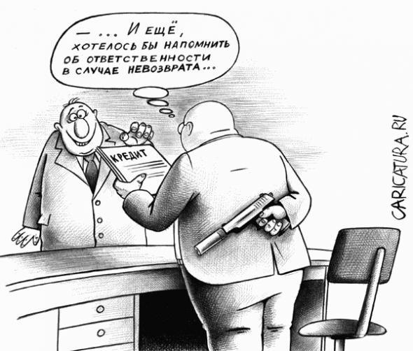 опасный банкир